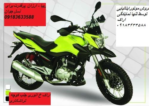 قیمت موتور سیکلت برمودا مدل94 - 2