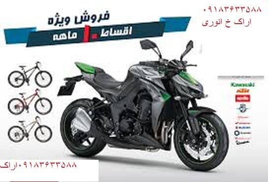 فروش اقساطی موتور سیکلت پالس
